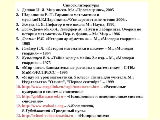Список литературы Деплан И. Я. Мир чисел. М.: «Просвещение», 2005 Шарапкина Е...