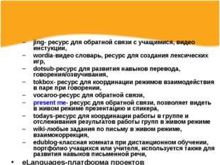 jing- ресурс для обратной связи с учащимися, видео инстукции, wordia-видео сл