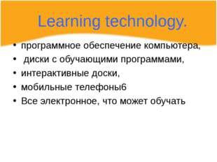 Learning technology. программное обеспечение компьютера, диски с обучающими п