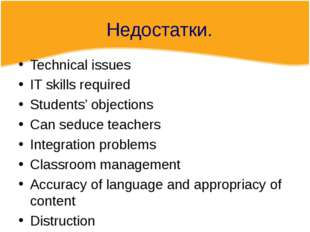 Недостатки. Technical issues IT skills required Students' objections Can sedu