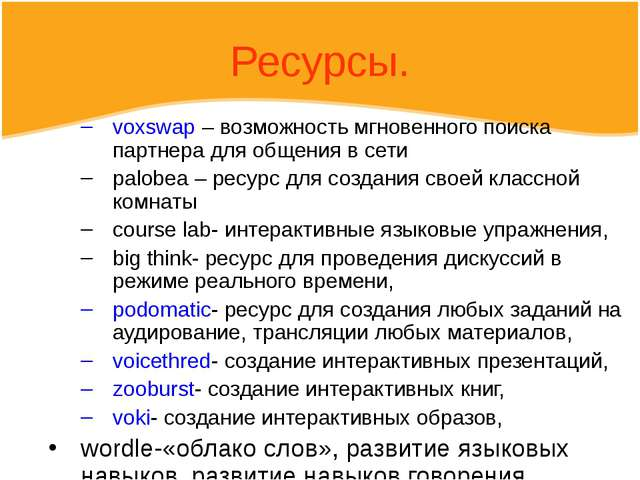 Ресурсы. voxswap – возможность мгновенного поиска партнера для общения в сети...