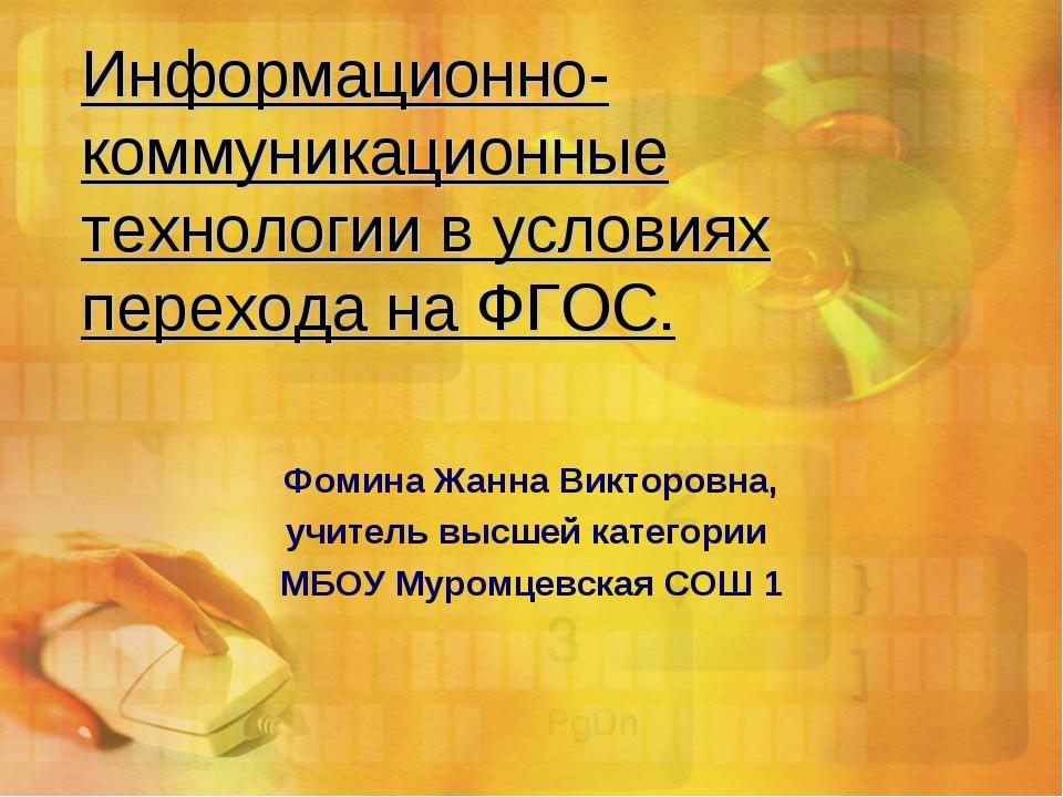 Информационно-коммуникационные технологии в условиях перехода на ФГОС. Фомина...