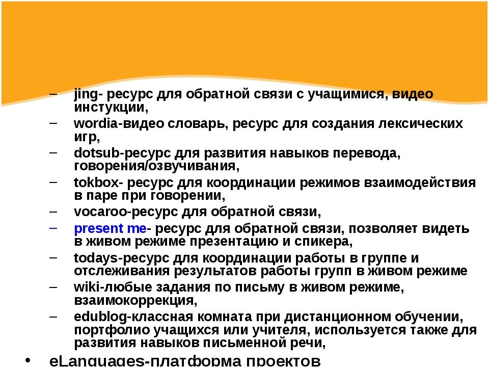 jing- ресурс для обратной связи с учащимися, видео инстукции, wordia-видео сл...