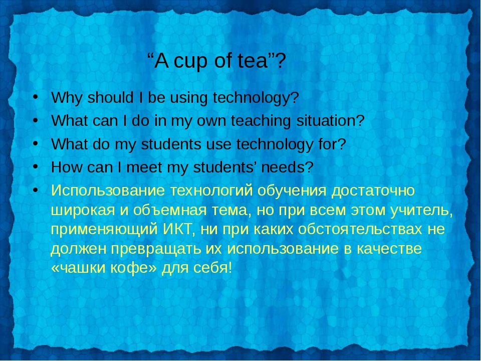 """A cup of tea""? Why should I be using technology? What can I do in my own tea..."