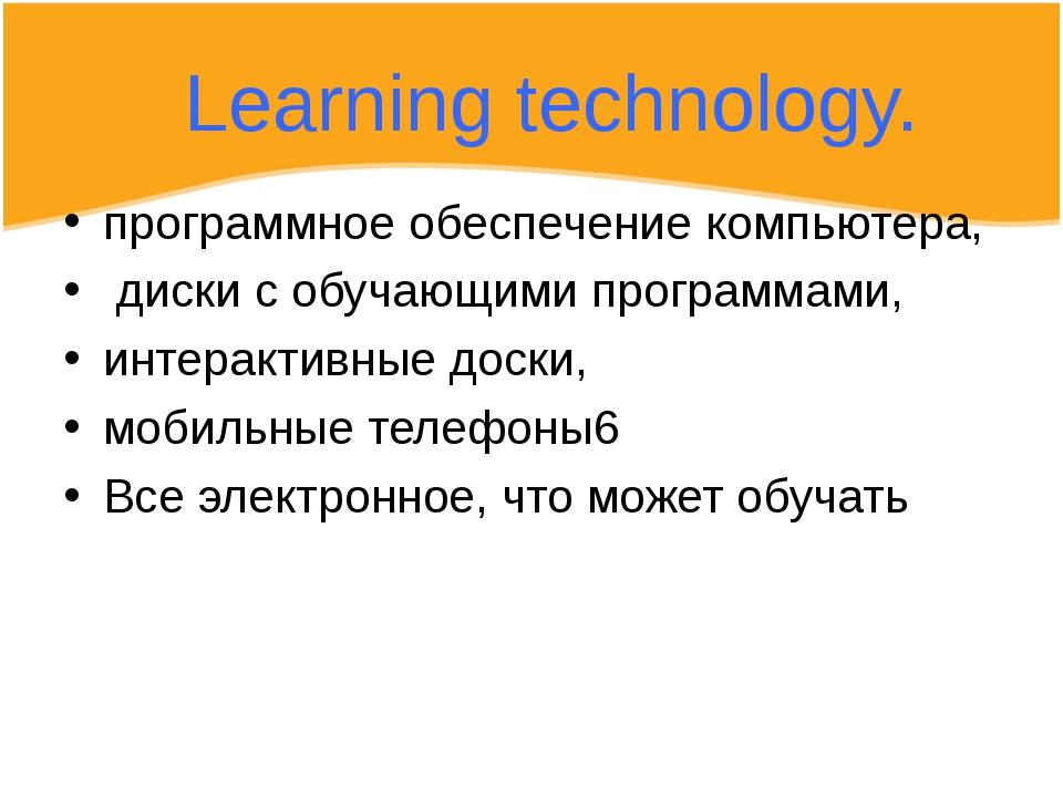 Learning technology. программное обеспечение компьютера, диски с обучающими п...