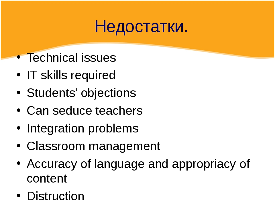 Недостатки. Technical issues IT skills required Students' objections Can sedu...