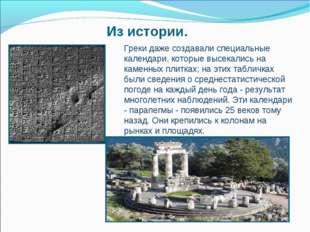 Из истории. Греки даже создавали специальные календари, которые высекались на
