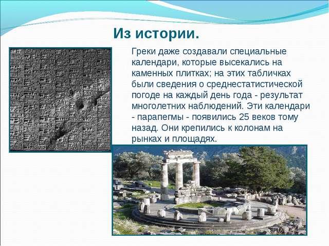Из истории. Греки даже создавали специальные календари, которые высекались на...