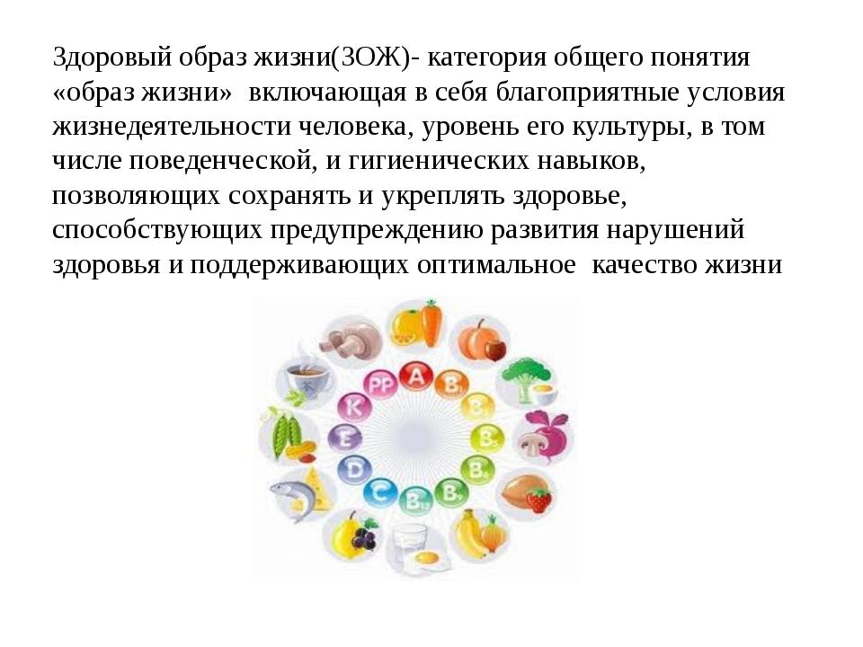 Здоровый образ жизни(ЗОЖ)- категория общего понятия «образ жизни» включающая...