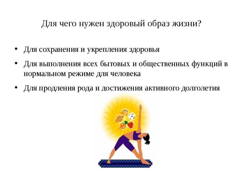 Для чего нужен здоровый образ жизни? Для сохранения и укрепления здоровья Для...