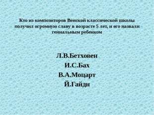 Кто из композиторов Венской классической школы получил огромную славу в возра