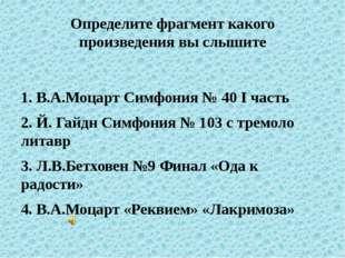 Определите фрагмент какого произведения вы слышите 1. В.А.Моцарт Симфония № 4