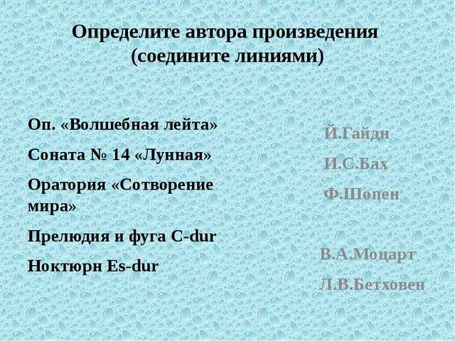 Определите автора произведения (соедините линиями) Оп. «Волшебная лейта» Сона...