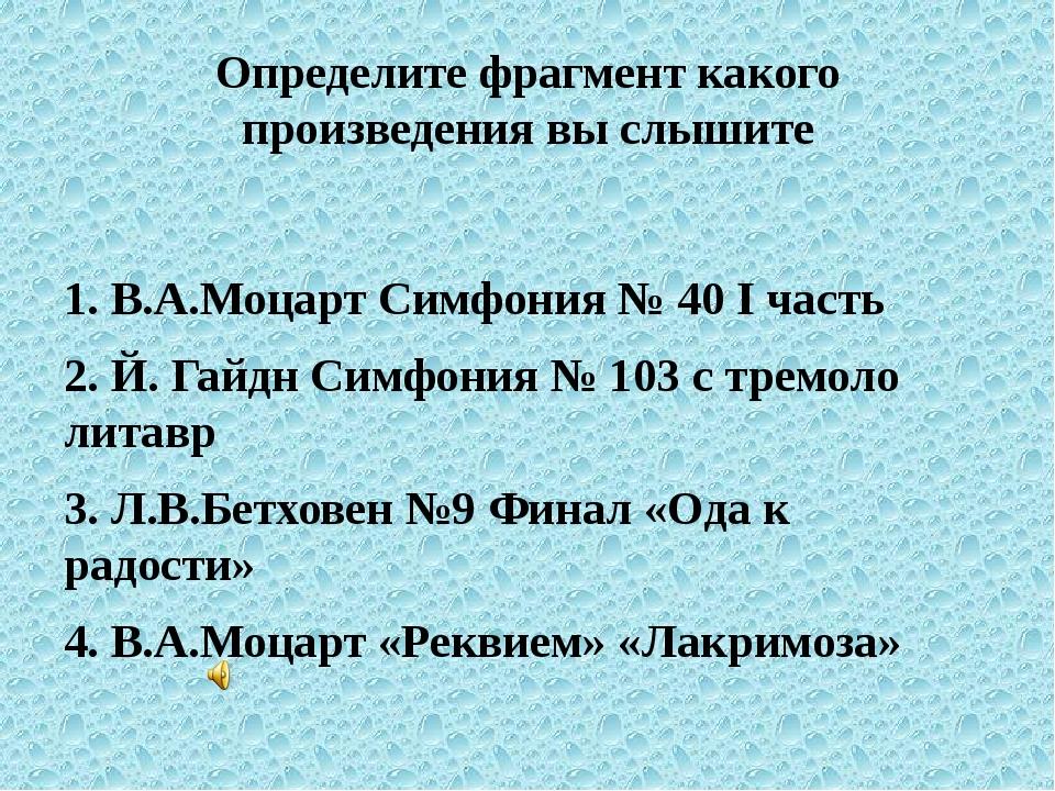 Определите фрагмент какого произведения вы слышите 1. В.А.Моцарт Симфония № 4...