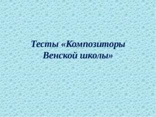 Тесты «Композиторы Венской школы»