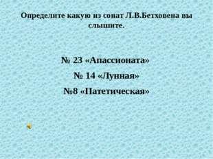 Определите какую из сонат Л.В.Бетховена вы слышите. № 23 «Апассионата» № 14 «