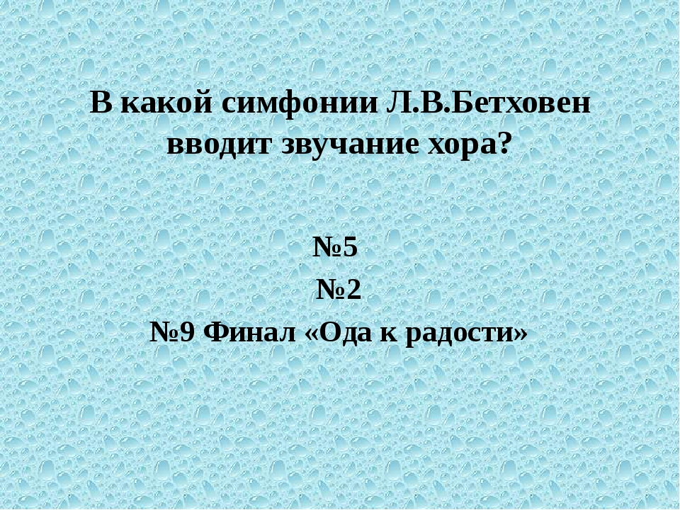 В какой симфонии Л.В.Бетховен вводит звучание хора? №5 №2 №9 Финал «Ода к рад...