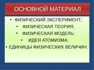ОСНОВНОЙ МАТЕРИАЛ ФИЗИЧЕСКИЙ ЭКСПЕРИМЕНТ; ФИЗИЧЕСКАЯ ТЕОРИЯ; ФИЗИЧЕСКАЯ МОДЕЛ