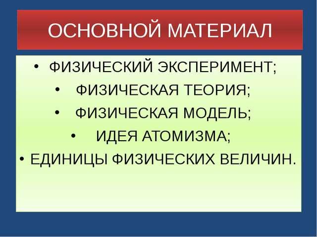 ОСНОВНОЙ МАТЕРИАЛ ФИЗИЧЕСКИЙ ЭКСПЕРИМЕНТ; ФИЗИЧЕСКАЯ ТЕОРИЯ; ФИЗИЧЕСКАЯ МОДЕЛ...