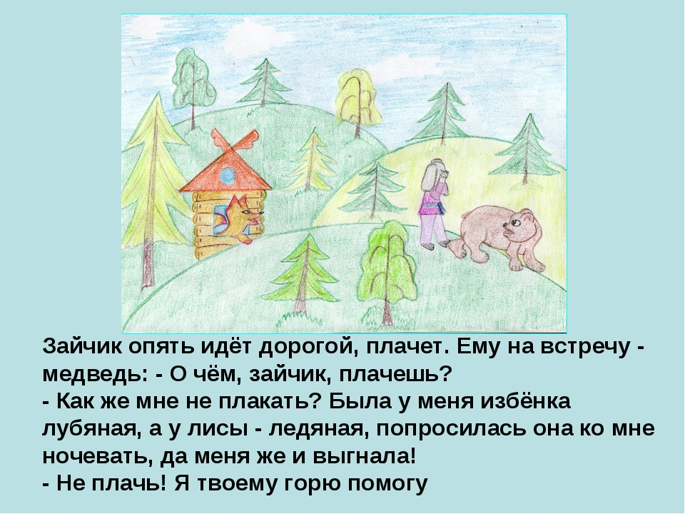 Зайчик опять идёт дорогой, плачет. Ему на встречу - медведь: - О чём, зайчик,...