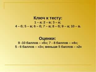 Ключ к тесту: 1 – а; 2 – в; 3 – а; 4 – б; 5 – в; 6 – б; 7 – в; 8 – б; 9 – а;