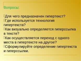 Вопросы: Для чего предназначен гипертекст? Где используется технология гиперт