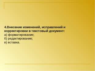 4.Внесение изменений, исправлений и корректировки в текстовый документ: а) фо