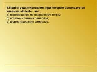 8.Приём редактирования, при котором используется клавиша «Insert» - это … а)