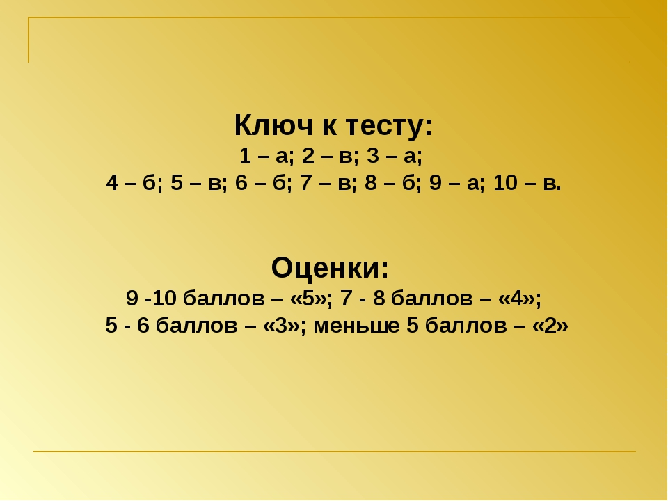 Ключ к тесту: 1 – а; 2 – в; 3 – а; 4 – б; 5 – в; 6 – б; 7 – в; 8 – б; 9 – а;...