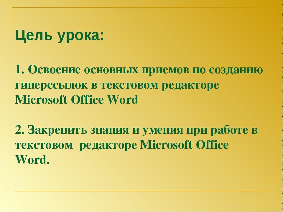 Цель урока: 1. Освоение основных приемов по созданию гиперссылок в текстовом...