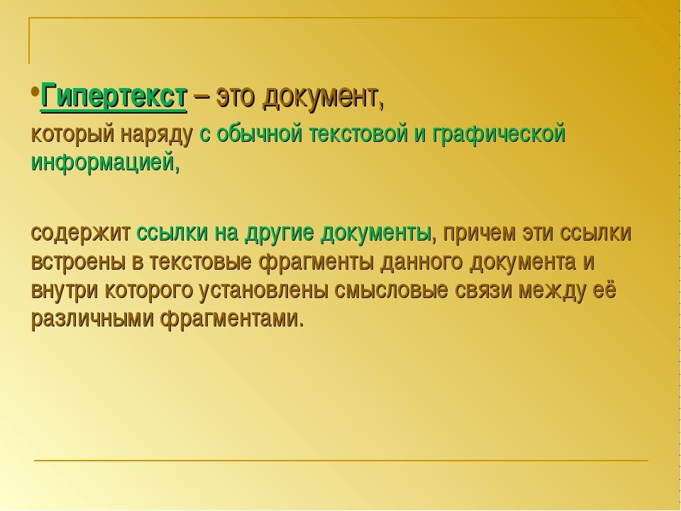 Гипертекст – это документ, который наряду с обычной текстовой и графической и...
