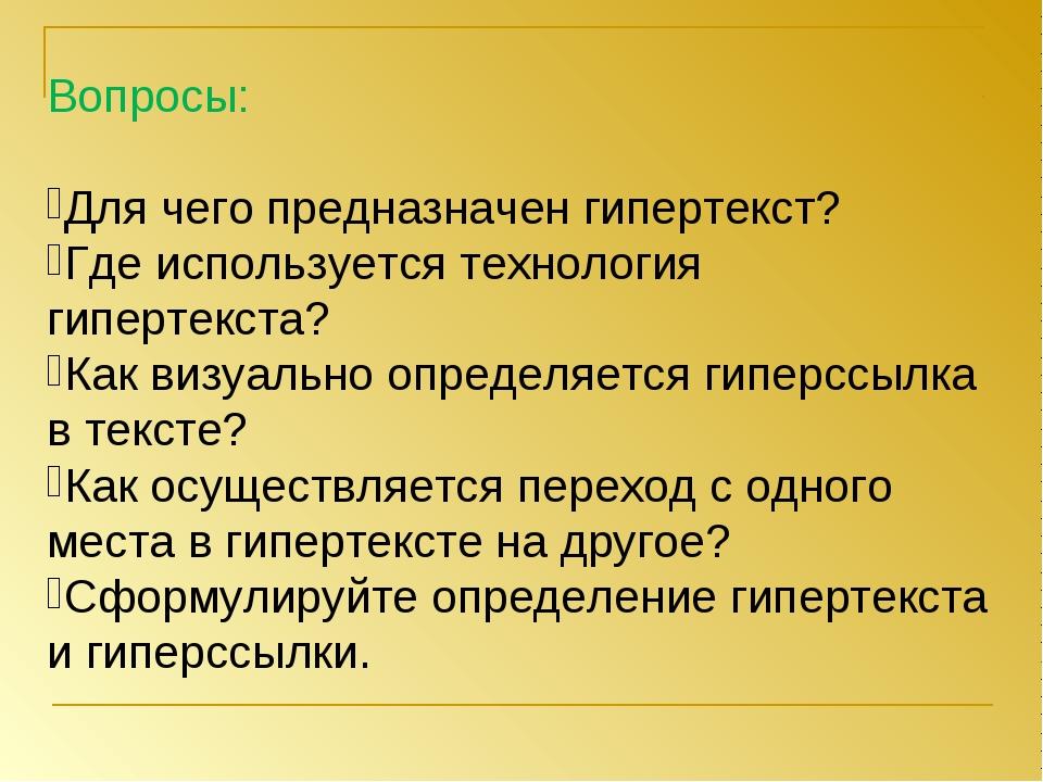Вопросы: Для чего предназначен гипертекст? Где используется технология гиперт...