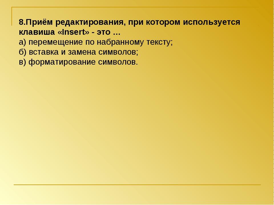8.Приём редактирования, при котором используется клавиша «Insert» - это … а)...