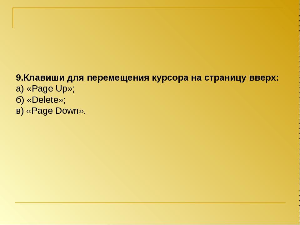9.Клавиши для перемещения курсора на страницу вверх: а) «Page Up»; б) «Delete...