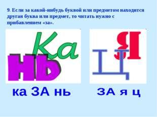 9. Если за какой-нибудь буквой или предметом находится другая буква или предм