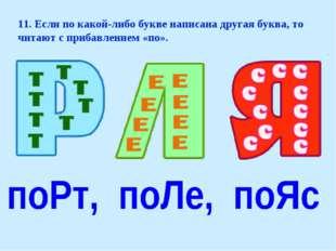 11. Если по какой-либо букве написана другая буква, то читают с прибавлением
