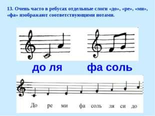 13. Очень часто в ребусах отдельные слоги «до», «ре», «ми», «фа» изображают с