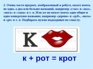 2. Очень часто предмет, изображенный в ребусе, может иметь не одно, а два или