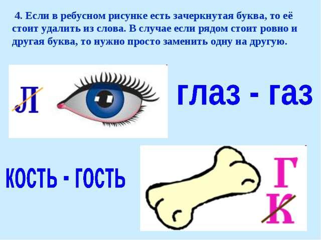 4. Если в ребусном рисунке есть зачеркнутая буква, то её стоит удалить из сл...