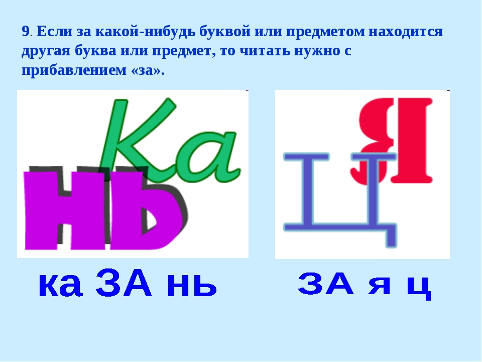 9. Если за какой-нибудь буквой или предметом находится другая буква или предм...