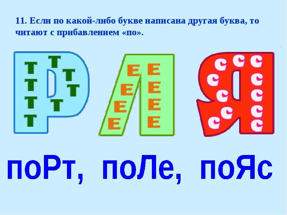 11. Если по какой-либо букве написана другая буква, то читают с прибавлением...
