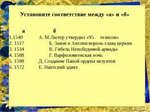 Установите соответствие между «а» и «б» а б 1.1540 А. М.Лютер утвердил