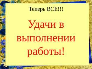 Теперь ВСЕ!!! Удачи в выполнении работы! FokinaLida.75@mail.ru