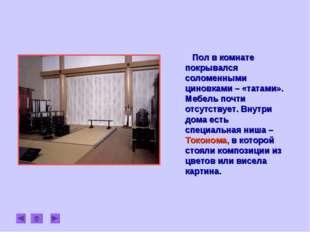 Пол в комнате покрывался соломенными циновками – «татами». Мебель почти отсу