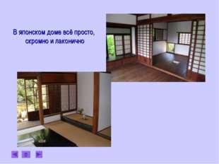 В японском доме всё просто, скромно и лаконично