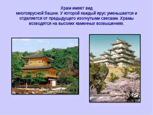 Храм имеет вид многоярусной башни. У которой каждый ярус уменьшается и отделя