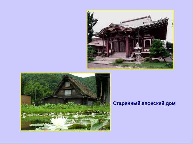 Старинный японский дом