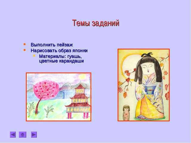 Темы заданий Выполнить пейзаж Нарисовать образ японки Материалы: гуашь, цветн...