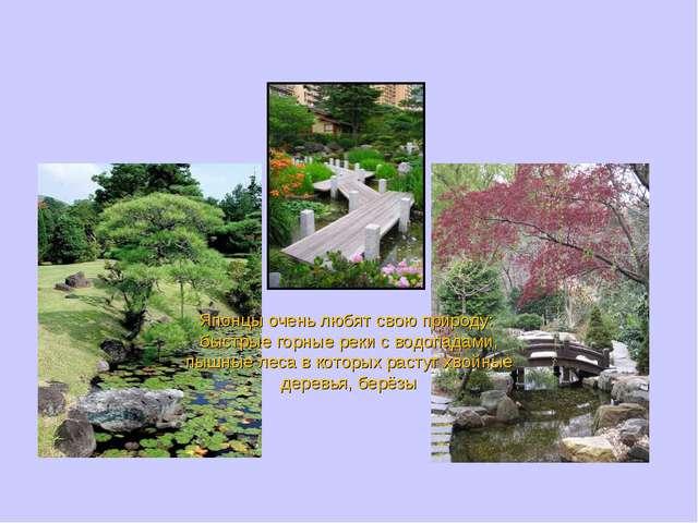 Японцы очень любят свою природу: быстрые горные реки с водопадами, пышные лес...