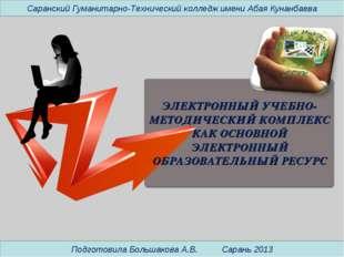 ЭЛЕКТРОННЫЙ УЧЕБНО-МЕТОДИЧЕСКИЙ КОМПЛЕКС КАК ОСНОВНОЙ ЭЛЕКТРОННЫЙ ОБРАЗОВАТЕЛ